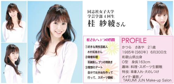 桂紗綾の画像 p1_8